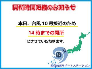 20190815台風開所時間.jpg