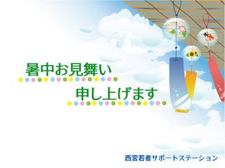 2019お盆期間開所.jpg
