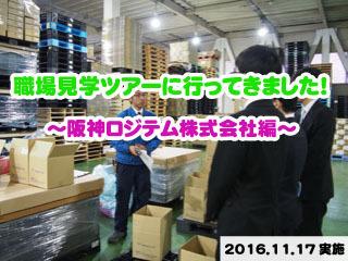 タイトル(阪神ロジテム).jpg
