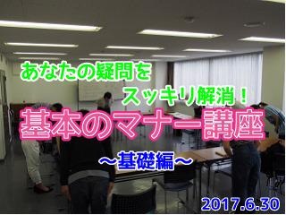マナー講座タイトル.jpg