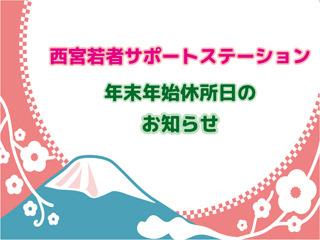 年末年始休所日のおしらせ.jpg