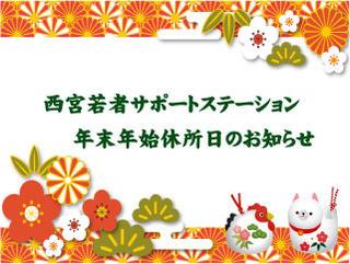 年末年始休所日のお知らせ.jpg