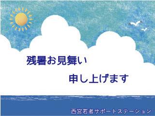 残暑見舞いH30(jpg).jpg
