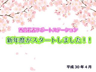 H30年度 開所のお知らせ.jpg