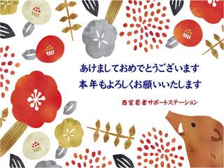 H31新年のあいさつ.jpg