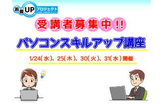 PC参加者募集.jpg