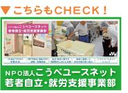 banner_jobsapo_nishinomiya.jpg