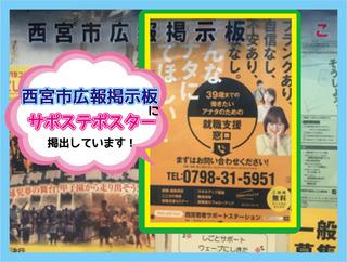blog_広報掲示板.jpg
