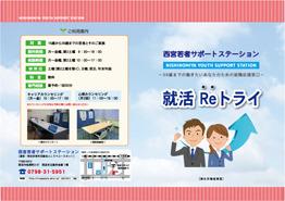 nishinomiya_new_chirashi.jpg