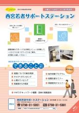 nishinomiya_opening_chirash.jpg