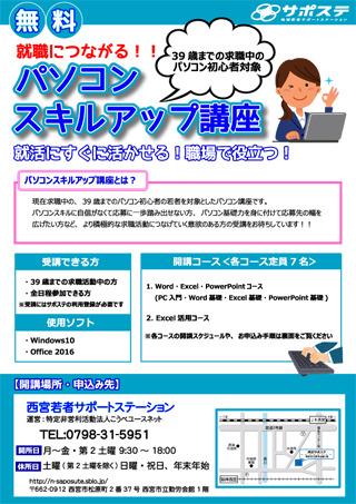 /pc_nishinomiya180522.jpg