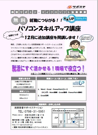 /wakamonoUP_nishi161108.jpg