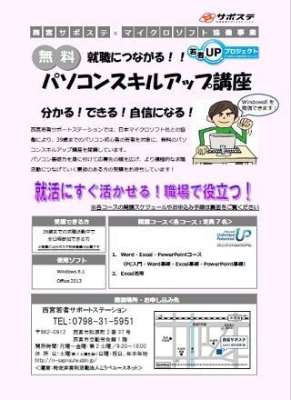 /wakamonoUP_nishi170403.jpg