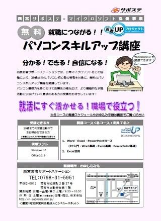 /wakamonoUP_nishi170707.jpg