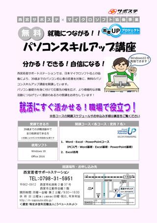 /wakamonoUP_nishi170927.jpg