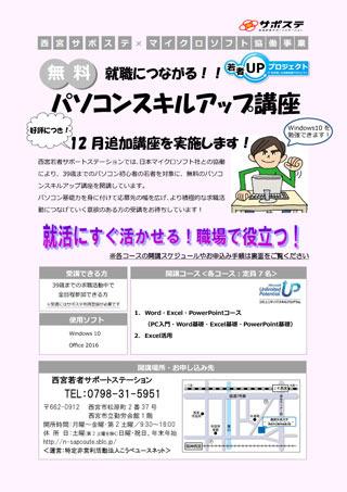 /wakamonoUP_nishi1711010.jpg