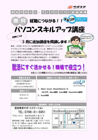 /wakamonoUP_nishi180220.jpg