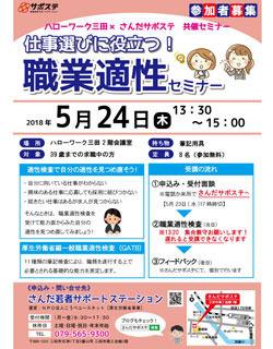 0524_seminar.jpg