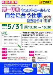 0531_seminar.jpg