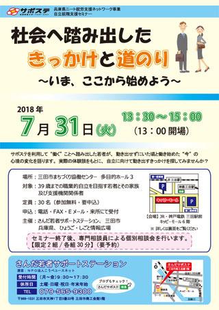 0731jiritsu.jpg