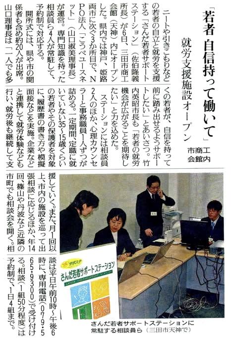 081006yomiuri.jpg