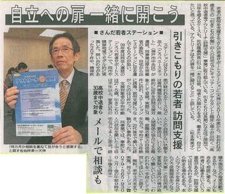 101215kobe-news.JPG