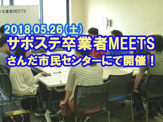 201805meets.jpg