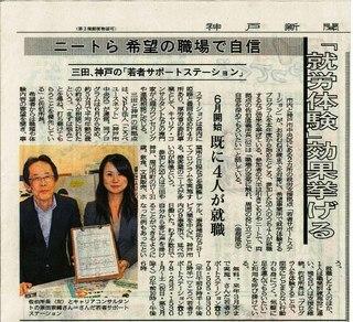 神戸新聞20111101.jpg