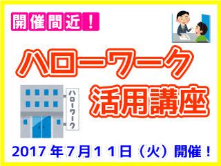 HWkatsuyoukouza.jpg