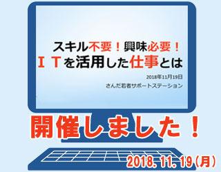 ITjob_1121.jpg