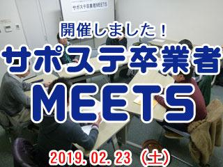 MEETS4_1.jpg