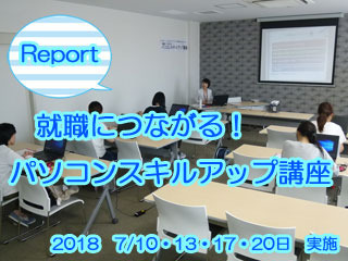 PC201807-report.jpg
