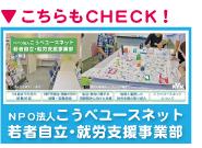 banner_jobsapo_sanda.jpg