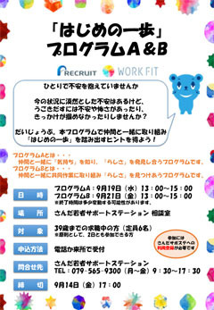 hajimenoippo201809_n.jpg
