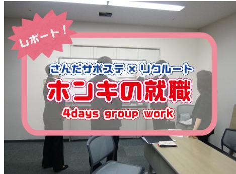 """さんだサポステ×リクルートのジョイント企画今年度第1回目となる「ホンキの就職4days group work」9月7日に全4日間のプログラムが終了しました〓今回も『自信を持って就職活動をしたい!』という熱意をもった5名の参加者たちがホンキで取り組みました〓〓全員がそれぞれ求人に応募し、プログラム中に内定をもらった参加者も〓グループワークを通して、仲間と一緒に知識と力を高め合い、目標に向けて""""応募する""""という行動力…"""