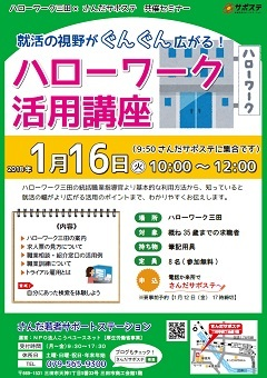 hwkatsuyoukouza3.jpg