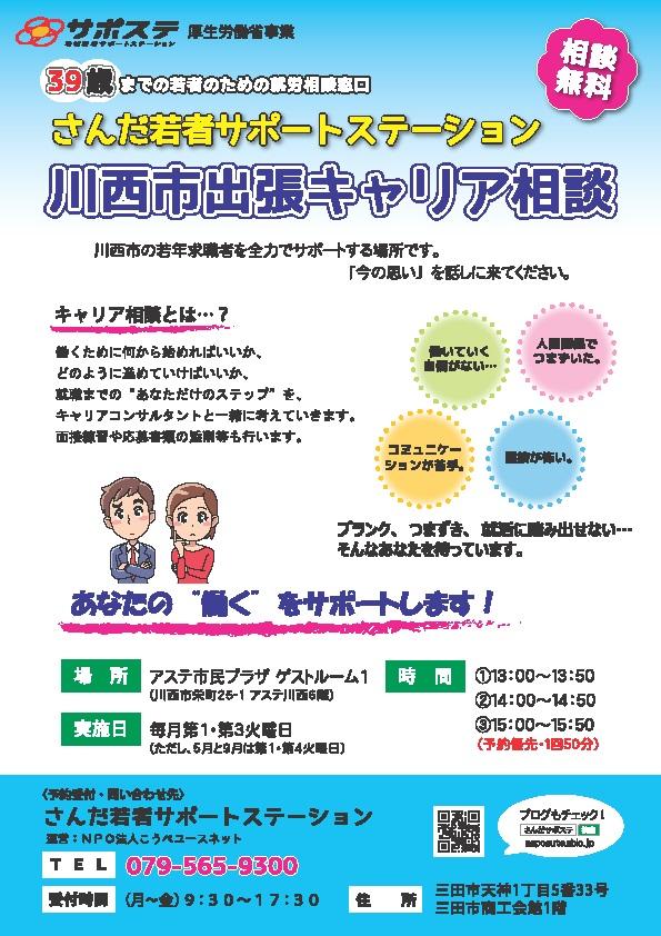 kawanishi-chirashi.jpg