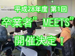 meets.jpg