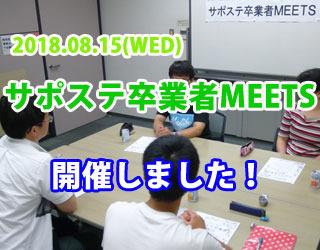 meets2.jpg