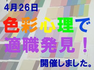r_shikisai.jpg