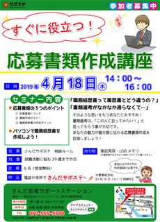 syorui201904.jpg