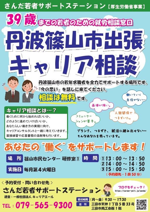 丹波篠山市民センター出張キャリアカウンセリング